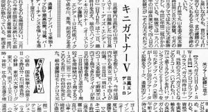 1991年10月13日北海道新聞地朝刊「ハインツ・キニガドナーが2度目の総合優勝」