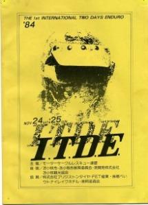 第1回ITDEの大会プログラムの画像を掲載されている方がいらっしゃいました。