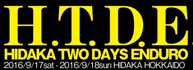 HTDE2016にもき